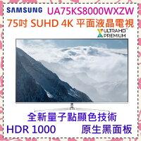 Samsung 三星到三星SAMSUNG 75吋 SUHD 平面LED液晶連網電視《UA75KS8000WXZW》回函送49KU6300曲面電視