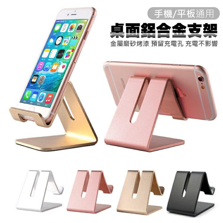 鋁合金支架 平板電腦手機萬用支架 高質感鋁合金材質 手機架 展示架 手機支架 平板支架
