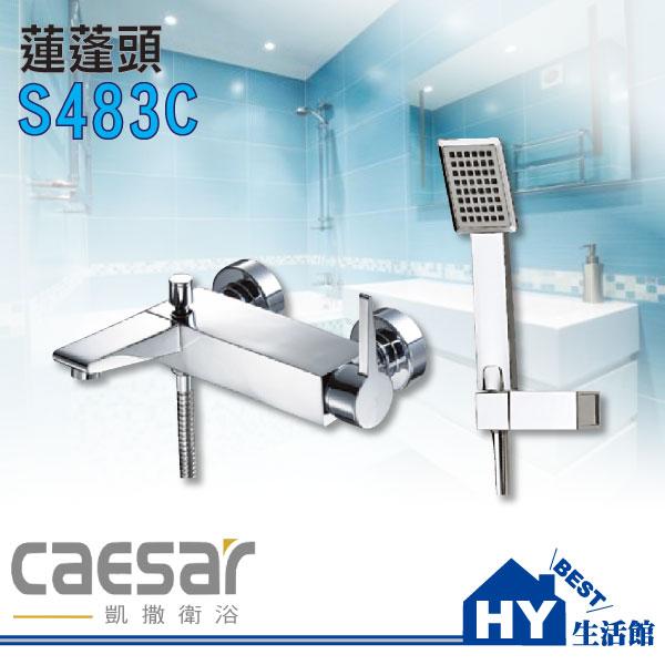 凱撒衛浴精選 S483C 沐浴蓮蓬頭 淋浴龍頭 《HY生活館》水電材料專賣