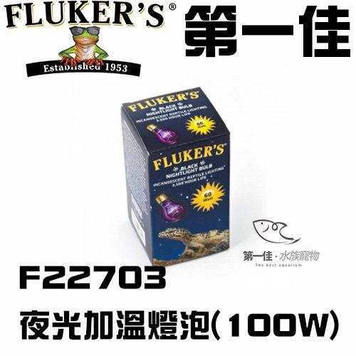 [第一佳水族寵物] 美國FLUKER`S夜光加溫燈泡F22703 100W紫色加溫燈泡給寵物溫暖的冬天
