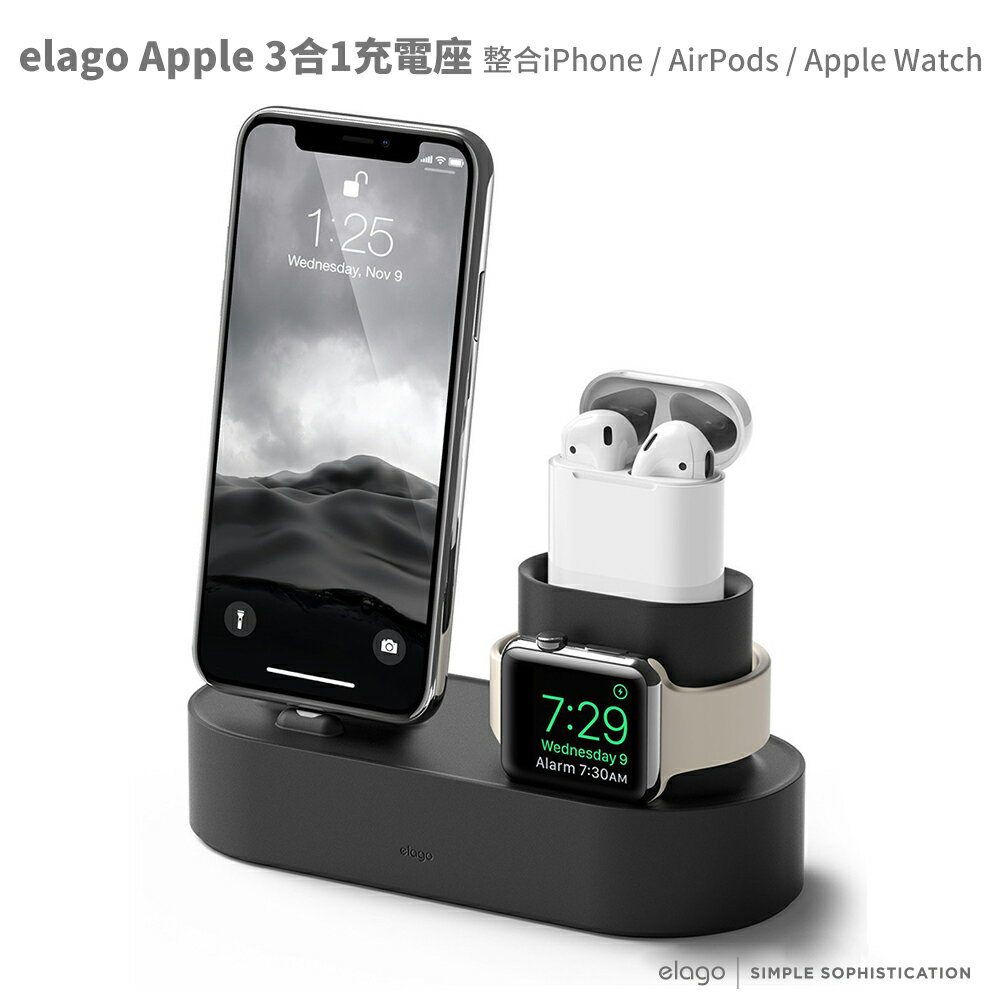 elago Apple 3合1充電座 - 整合iPhone / AirPods / Apple Watch 整線收納孔