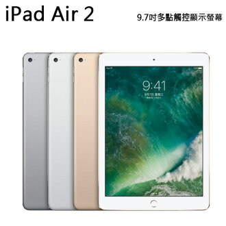 Apple iPad Air 2 32GB WiFi版 平板電腦