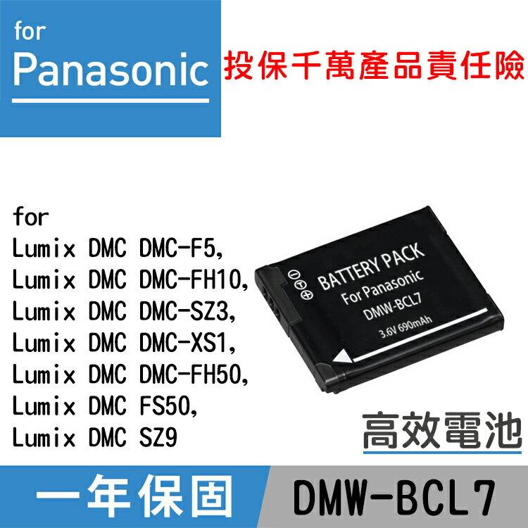特價款@攝彩@Panasonic DMW-BCL7 電池 Lumix DMC-F5 FH10 SZ3 XS1 FH50