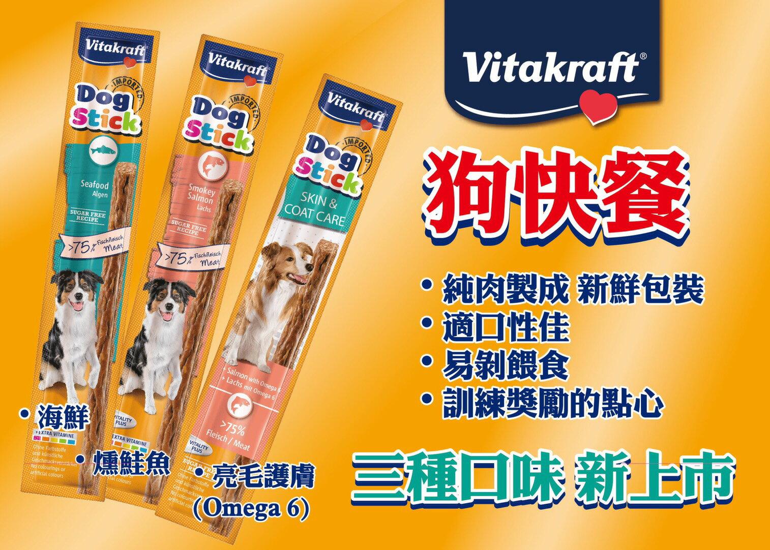 德國VITA Vitakraft 狗快餐肉條7條特價199元