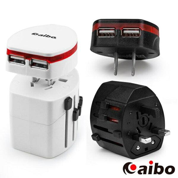 aibo2.1A雙USB旅行萬用轉接充電器多合一插頭出國旅行美規歐規澳規英規USB旅充變壓器