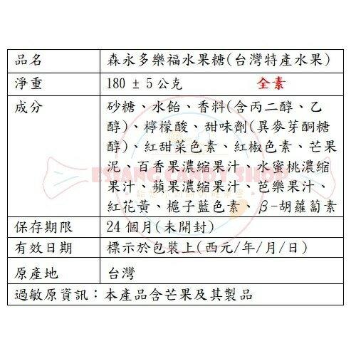 〚森永〛多樂福水果糖 - 多樂福 / 台灣特產水果180g 3