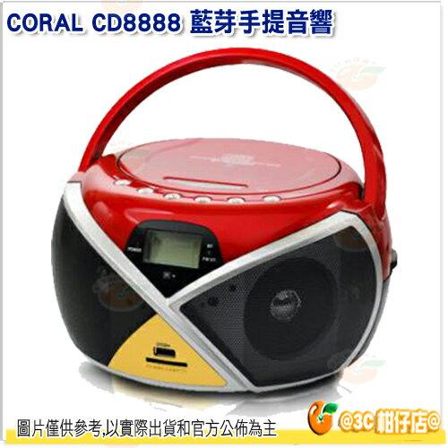 CORAL CD8888 藍芽手提音響 公司貨 藍芽 AUX外接 立體聲 USB 雙種供電 SD-MMC功能