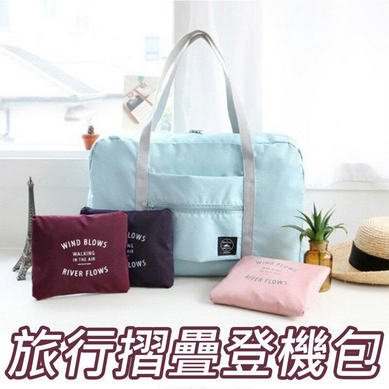 現貨 韓系超大容量旅行袋 環保購物包 登機包 肩背行李袋 折疊收納包 摺疊防水旅行袋 媽媽包