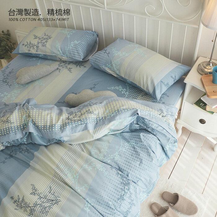 床包被套組 / 雙人【上野之森-夏風 】含兩件枕套四件組,精梳棉 / 台灣製 絲薇諾 0