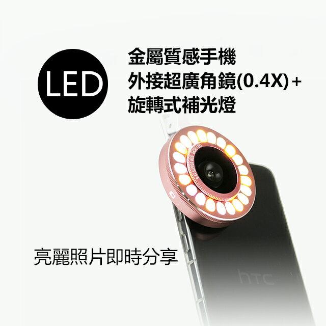 金屬質感手機外接超廣角鏡(0.4X) + 旋轉式補光燈 RL02