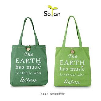 【愛瘋潮】SoTan 素然主張 JY3809 側背手提袋 購物袋 帆布袋 手工提袋