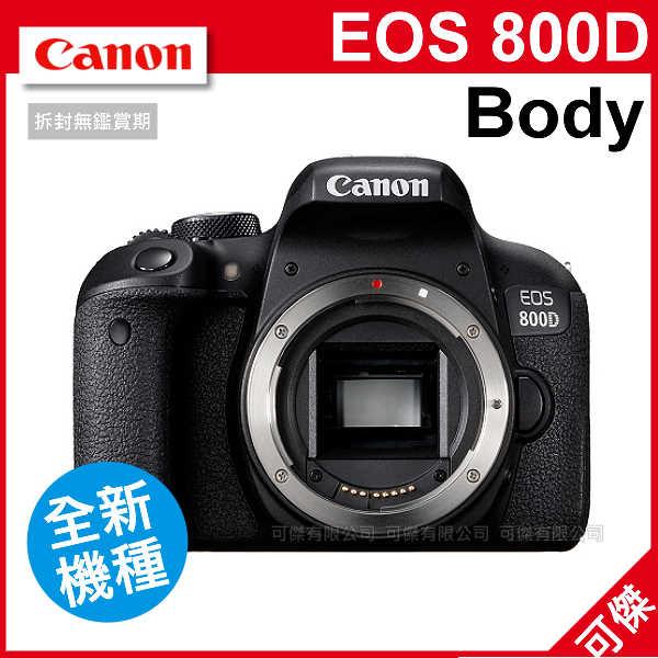 可傑 Canon EOS 800D BODY 單機身 公司貨 雙像素CMOS自動對焦 最大連拍 WI-FI單眼相機 大感光 APS-C 翻轉螢幕 FULL HD錄影