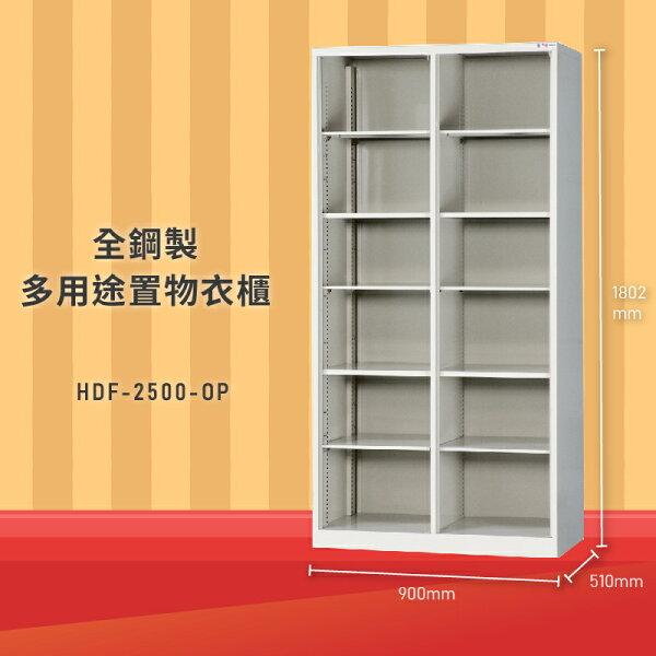 台灣品牌NO.1【大富】HDF-2500-OP全鋼製多用途置物衣櫃置物櫃收納櫃員工櫃衣櫃台灣製造