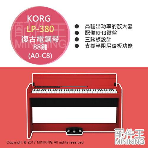 【配件王】日本代購 空運 KORG LP-380 復古電鋼琴 RH3鍵盤 三踏板 三種效果器 88鍵 A0-C8
