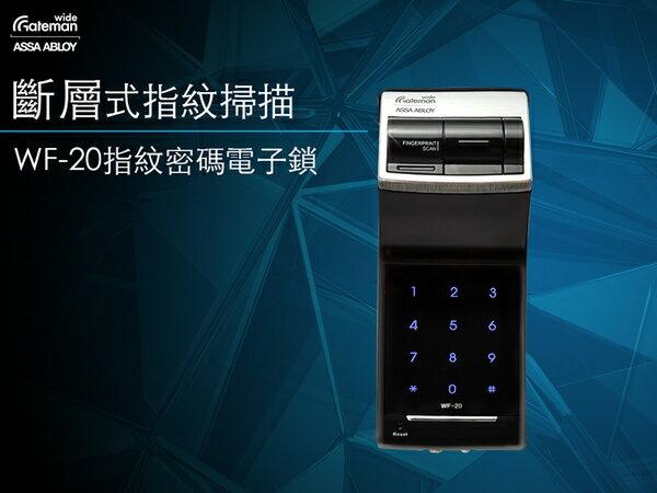 <br/><br/>  GATEMAN WF-20指紋密碼電子鎖 專業到府安裝服務 /斷層掃描指紋避免被複製<br/><br/>