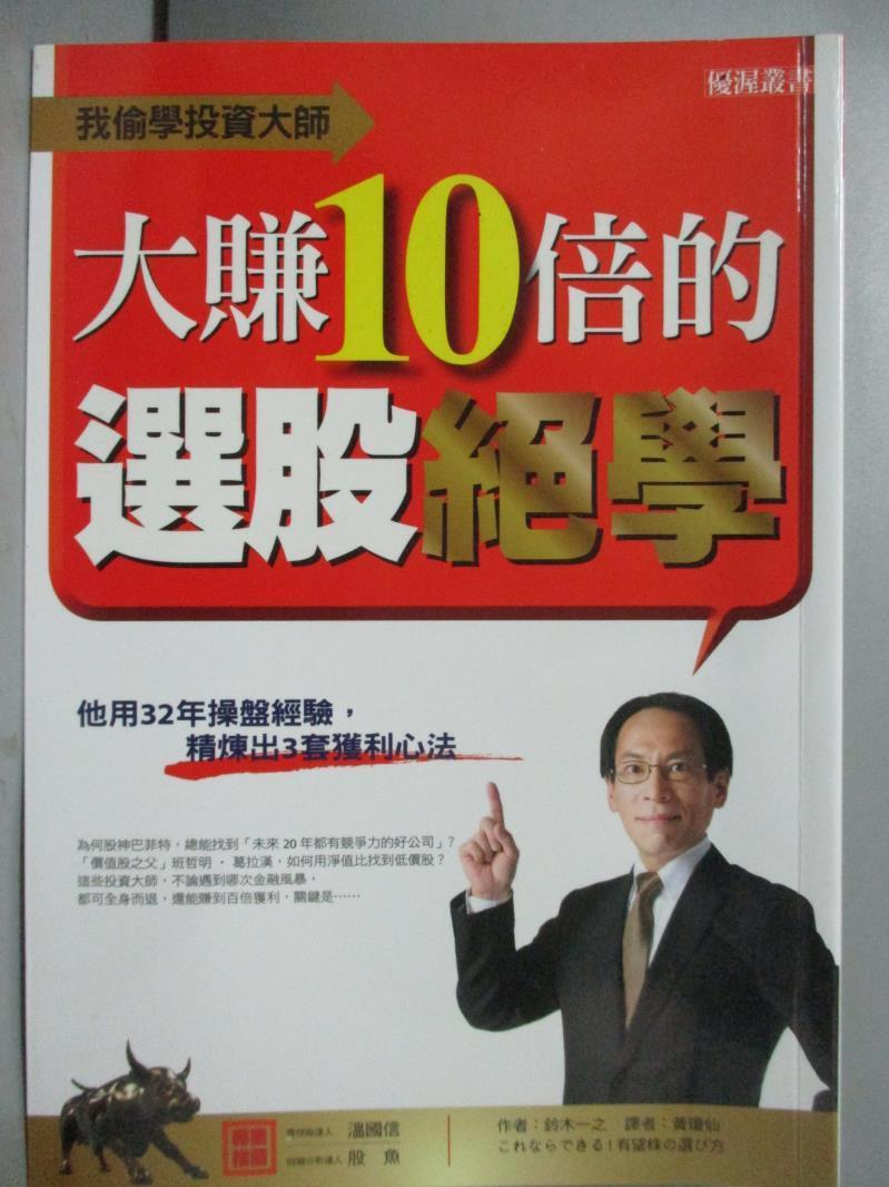 【書寶 書T1/投資_OAK】我偷學投資大師大賺10倍的選股絕學_鈴木一之