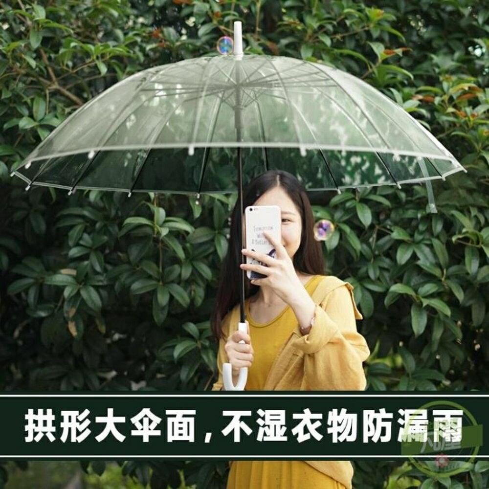 雨傘 16骨透明雨傘長柄大號雙人直柄雨傘白色女網紅清新少女定制logo-快速出貨