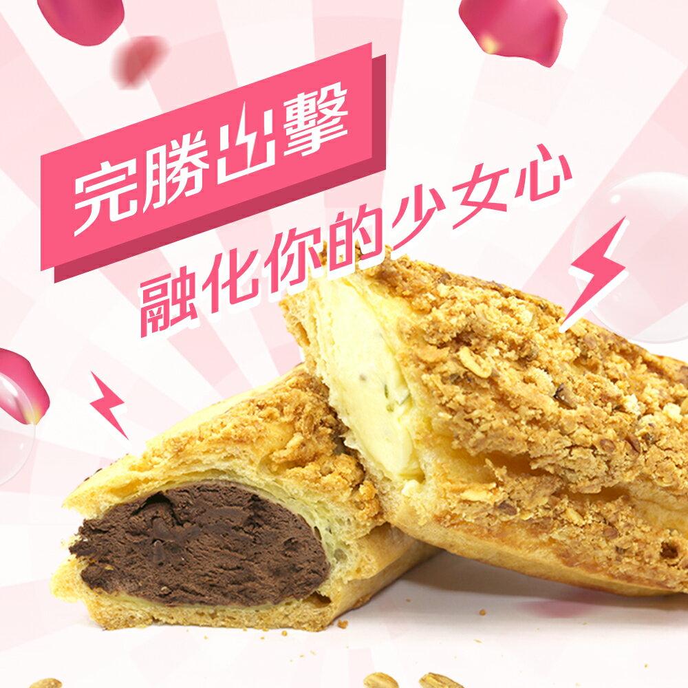 冰淇淋滿滿泡芙 (8入)    /  芭蕾巧克力  萌檬奇亞籽 0