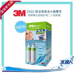 ★盒裝新包裝 3M DS02 極淨便捷淨水器專用替換濾心(DS02-R) 2入盒裝組