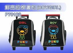 【尋寶趣】PUKU 藍色企鵝 鮮亮拉桿書包 女學生拉桿書包/兒童拉桿包/兒童背包P70102
