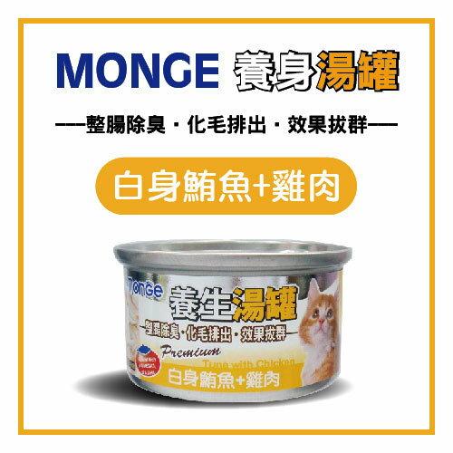 【力奇】MONGE 養生湯罐-白身鮪魚+雞肉-80g-$23元/罐>可超取(C182A01)