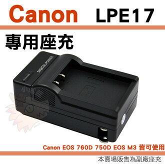 CANON LP-E17 LPE17 副廠座充 坐充 充電器 全新 EOS 750D 760D M3 保固3個月 座充