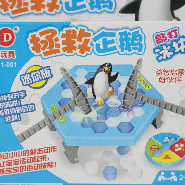 迷你版 企鵝敲冰 ZD911-001 拯救企鵝 敲打冰塊/一盒入{促60} 企鵝敲敲樂 冰磚疊疊樂 打冰磚 親子桌遊 ~生K1764~佳
