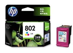 【原裝正品 惠普 802 彩色墨水匣-1個/組】適用於 HP 1000 1010 1510 1050 1011 2050-586001