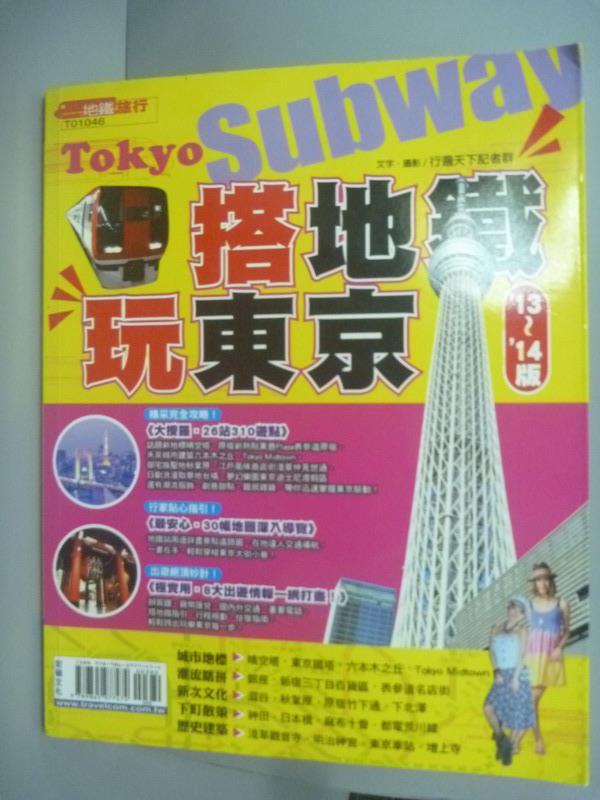 【書寶 書T6/旅遊_IKA】搭地鐵玩東京 13~14版_行遍天下記者群