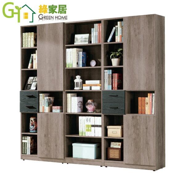 【綠家居】安圖格時尚7.1尺木紋書櫃收納櫃組合