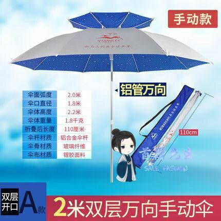 釣魚傘 萬向雙層2米2.2米折疊防雨垂釣傘防雨遮陽傘輕便超漁具釣魚T【全館免運 限時鉅惠】