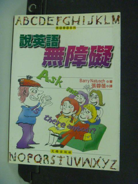【書寶二手書T8/語言學習_JAU】說英語無障礙_張蓉蓓