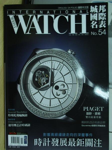 【書寶二手書T3/收藏_YCV】城邦國際名表_54期_時計發展最鉅關注等