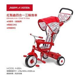 【淘氣寶寶】美國【Radio Flyer】紅瓢蟲四合一三輪推車#488A型