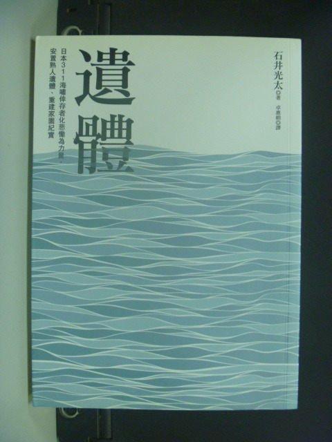 【書寶二手書T3/歷史_GOF】遺體:日本311海嘯倖存者化悲慟為力量…_石井光太