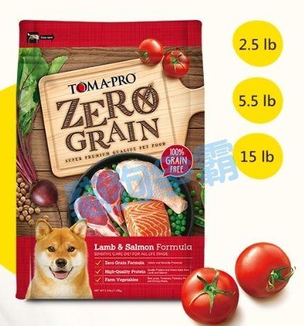 TOMA-PRO 優格 零穀 全齡犬 羊肉+鮭魚 敏感配方 2.5磅 狗飼料 無穀狗飼料 成犬飼料 老犬飼料 幼犬飼料 0