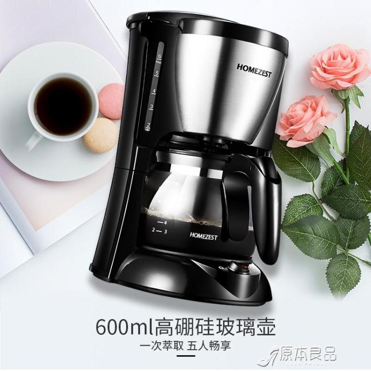 泡茶機 咖啡機家用滴濾小型煮茶神器智慧全自動煮咖啡壺一體式泡茶機YYJ 【新春快樂】