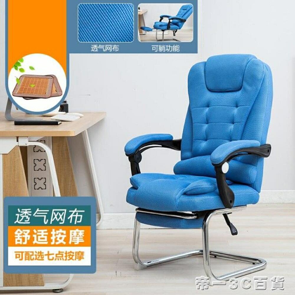 弓形電腦椅家用現代簡約懶人可躺網布辦公椅會議椅擱腳按摩椅子【帝一3C旗艦】YTL 新春鉅惠