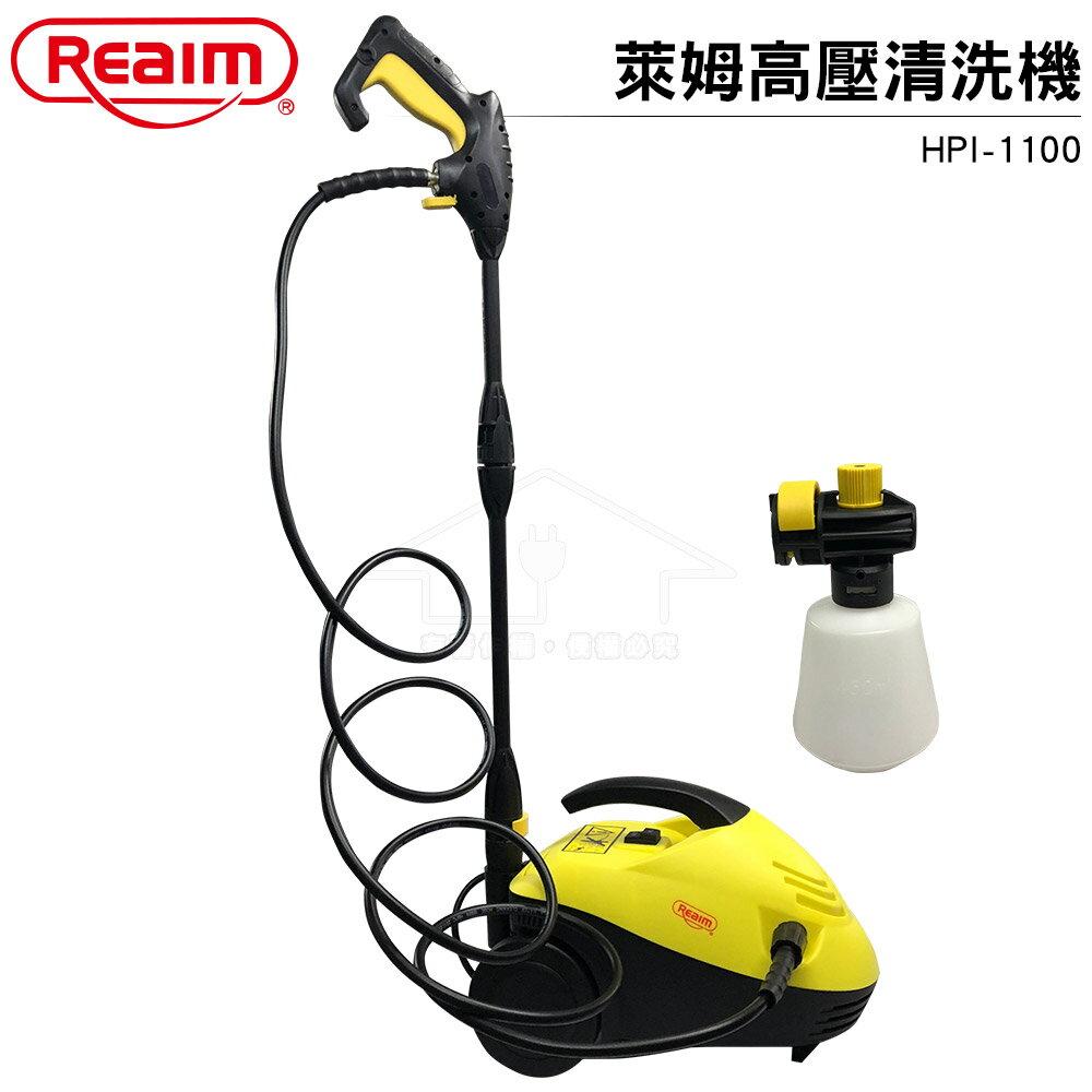 ~ ~Reaim萊姆高壓清洗機 HPI~1100汽車美容 打掃清洗 洗車機 沖洗機