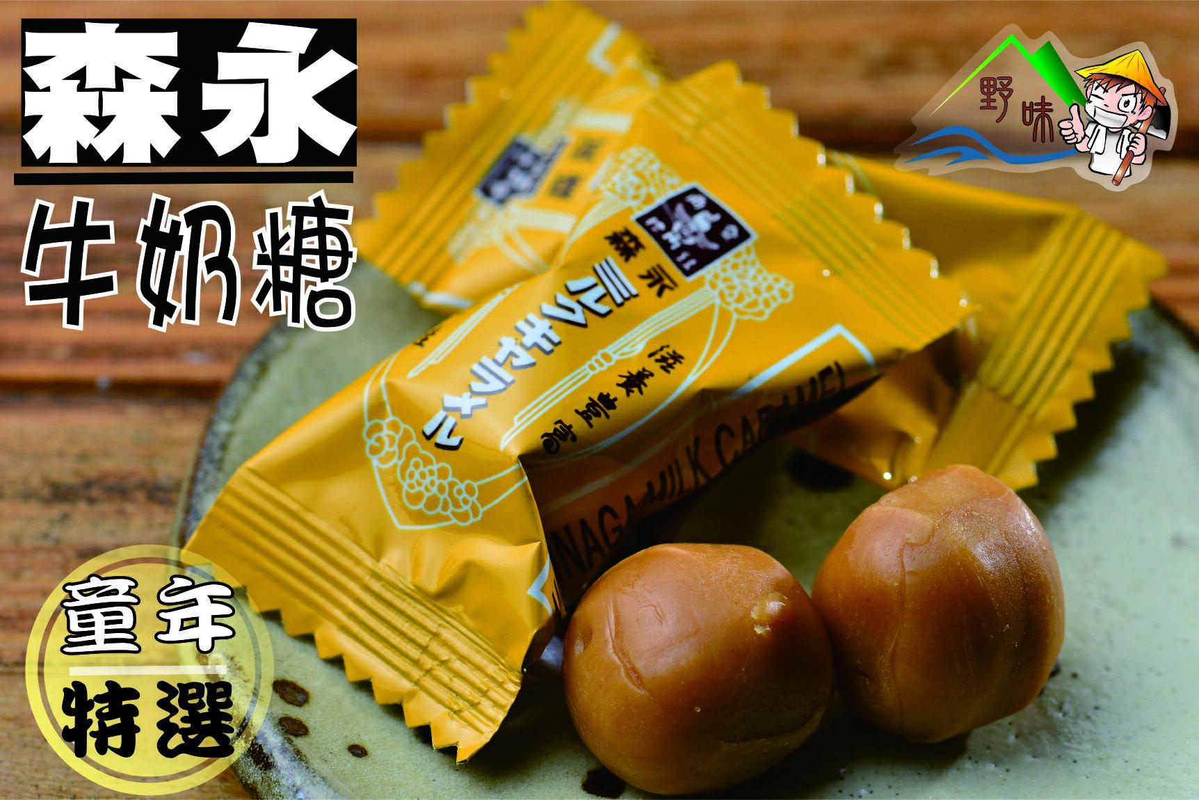 【野味食品】森永牛奶糖軟糖130g/包,300g/包,3000g/包