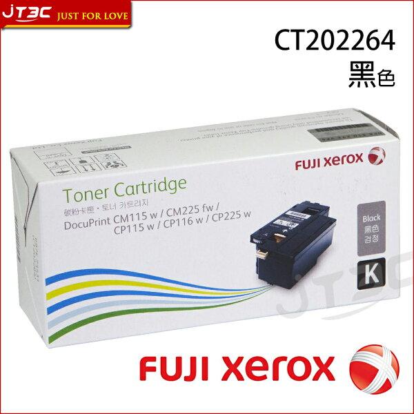 FujiXerox富士全錄CT202264原廠黑色標準容量碳粉匣(2000張)(CP115wCP116wCP225wCM115wCM225fw)