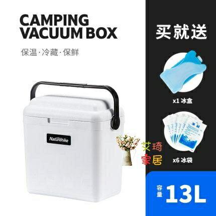 冷藏箱 便攜手提保溫箱冷藏箱車載戶外野餐食品冰塊保冷保鮮箱冰桶