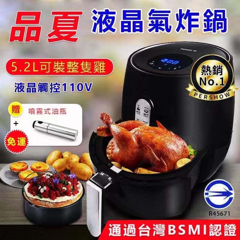 品夏氣炸鍋5.2L大容量 加碼送噴油瓶 繁體中文說明 保固一年 BSMI認證 公司貨