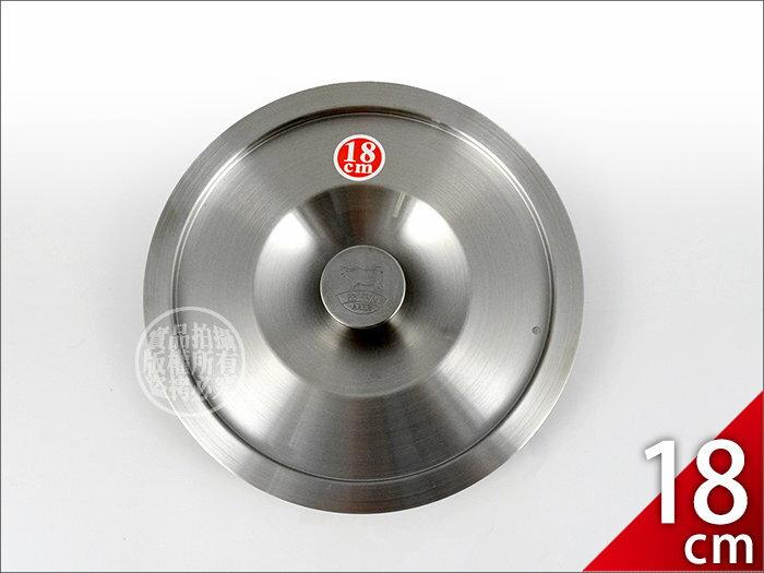 快樂屋♪ 金牛牌 原廠不鏽鋼 鍋蓋 18cm (6人份) 可通用於他牌同規格湯鍋