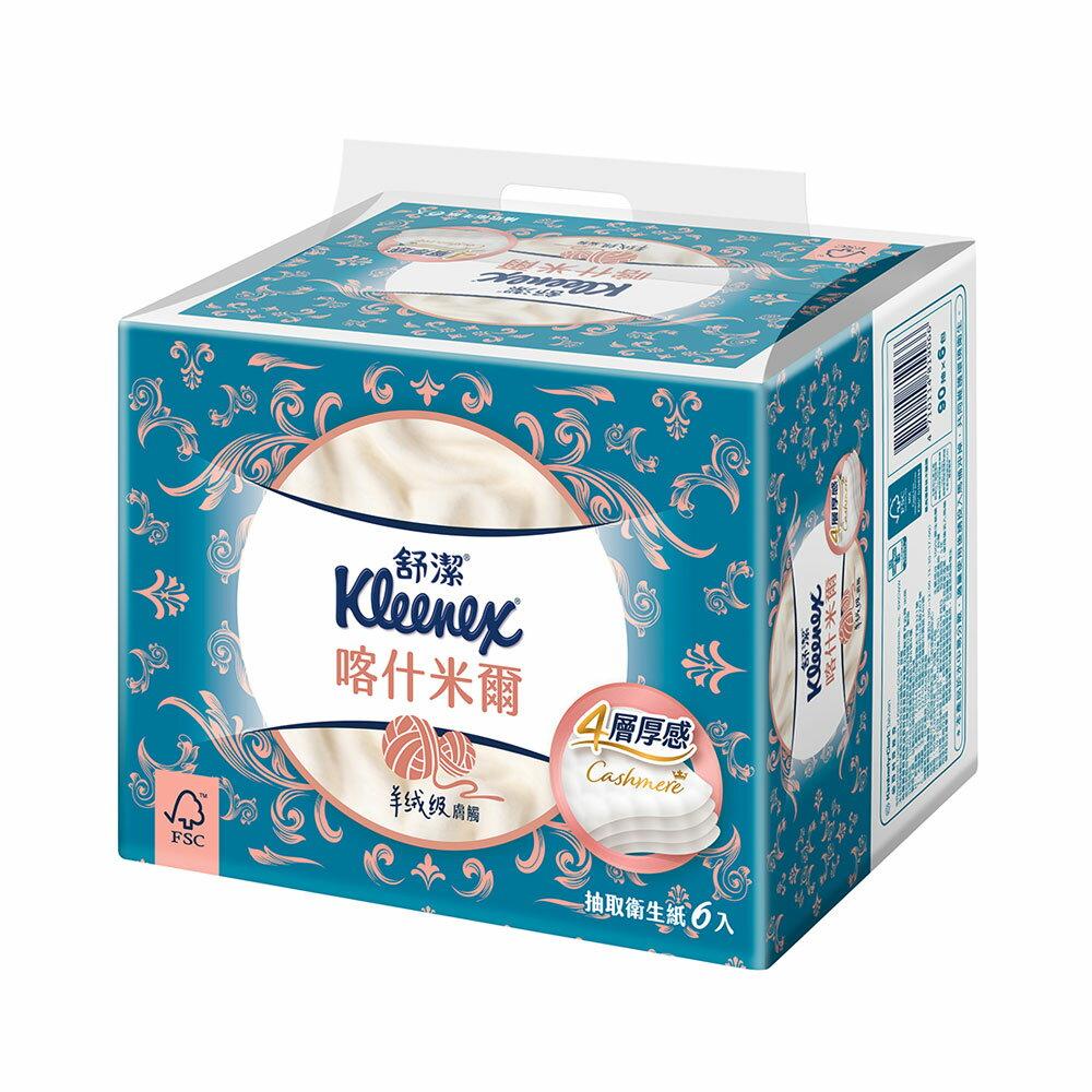 舒潔重磅新品 喀什米爾四層抽取衛生紙(90抽6包6串/箱)