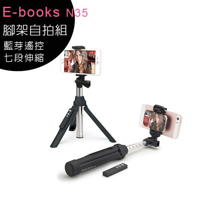 【特價商品售完為止】E-books N35 藍牙遙控三腳架自拍組