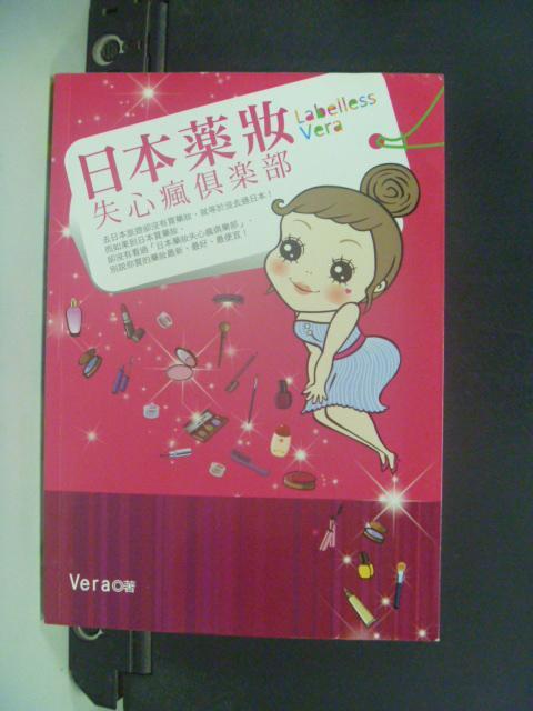 【書寶二手書T4/旅遊_HHT】日本藥妝失心瘋俱樂部_Vera