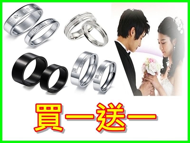 ~316小舖~今天買一送一118元 二個~ 85款316L鈦鋼戒指 情侶對戒 男戒女戒 尾