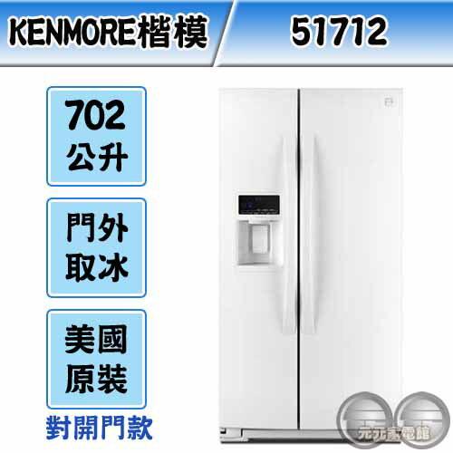 Kenmore美國楷模702公升純白色對開門製冰冰箱51712