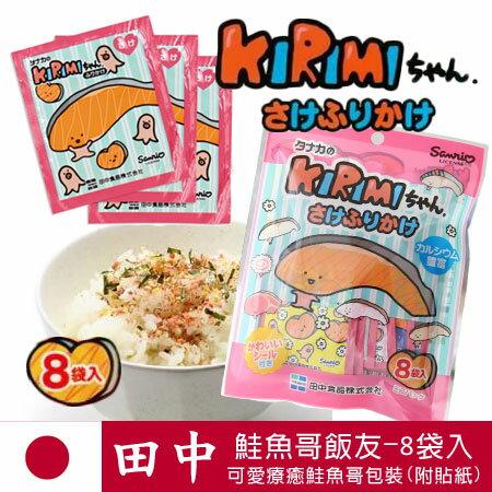 日本 田中 鮭魚哥飯友 (8袋入) 鮭魚 KIRIMI醬 拌飯料 香鬆 飯友 迷你包 16g 進口零食【N101134】